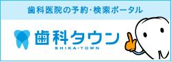 千葉県習志野市|ムネユキ歯科